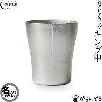 可以是 05P05Dec15SHIROKANE,Ciro 甘蔗啤酒杯子啤酒錫啤酒杯王 (中) 300 毫升啤酒和日本清酒高田製作所