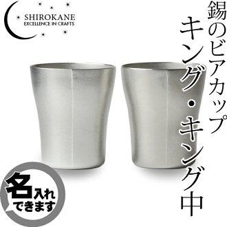 啤酒杯 05P05Dec15SHIROKANE 和聖西羅藤啤酒杯子啤酒田景、 王集 (中等) 300 毫升啤酒和日本清酒高田製作所