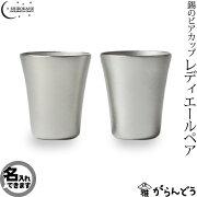 ビアマグ ビアグラス ビアカップ ビアジョッキ・