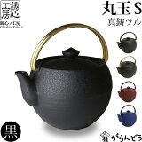 【送料無料】急須・ティーポット 鋳心ノ工房 丸玉S黒 真鍮つる