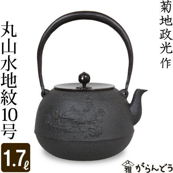 【送料無料】 鉄瓶 丸山水地紋10号 菊地 政光 菊池 政光作 茶道具