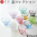 KAGAMI CRYSTAL カガミクリスタル 江戸切子 冷酒杯 八角籠目紋(赤) 100cc T3253-2306CAU 盃