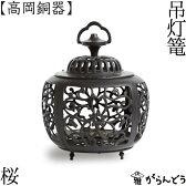 【送料無料】灯篭 吊灯篭 高岡銅器 桜 灯籠