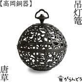 【送料無料】灯篭 吊灯篭 高岡銅器 唐草 灯籠