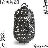 【送料無料】灯篭 吊灯篭 高岡銅器 葵紋 灯籠 大