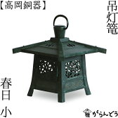 【送料無料】灯篭 吊灯篭 高岡銅器 春日 灯籠 小