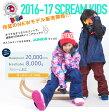 【超高耐水圧20,000mm】スノーボードウェア ジュニア / キッズ 上下セット スキーウェア 16-17 SCREAM 子供用 ジャケット ユニセックス スノボー ウエア 送料無料