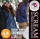 【超高耐水圧20,000mm】2017 SCREAM/スクリーム スノーボードウェア メンズ レディース 上下セット スキーウェアにも! スノボー スノーボードウエア