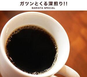 深煎りが好きな方向けにしっかりとした飲みごたえに仕上げたオリジナルブレンド【BARISTASPECIAL】100gGARDENBAR&COFFEEJAPAN【ガーデンバール&コーヒージャパン】自家焙煎コーヒーコーヒー豆珈琲豆