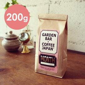バリスタが月替わりで厳選するコーヒーMONTH