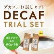 <メール便送料無料>デカフェ2種お試しセットコロンビア・モカ(100g×2袋)コーヒー豆/デカフェ/カフェインレス