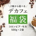 【送料無料】2種から選べるデカフェ福袋(コロンビア・モカ)た...