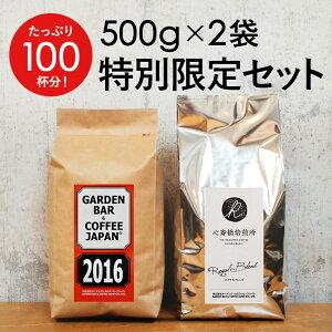 【送料無料】バリスタが厳選!2種類のブレンドコーヒー特別限定セット!500g×2袋(2016×心斎橋ロイヤル)たっぷり約100杯分!