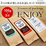 3つの味が楽しめる送料無料のお試しセット「ENJOYエンジョイ」100g×3袋