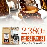 【送料無料】ホッとする安心感にこだわった2種の深煎りブレンドセット(500g×2袋)たっぷり100杯分入!コーヒー豆/珈琲豆/ブレンド