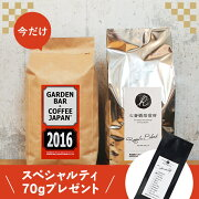 スペシャルティコーヒー プレゼント バリスタ オリジナルブレンドコーヒー たっぷり ロイヤル