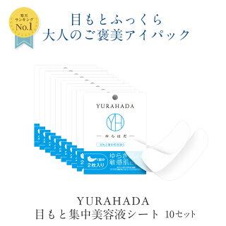 YURAHADA目もと集中美容液シート(2枚入)×10回分セット