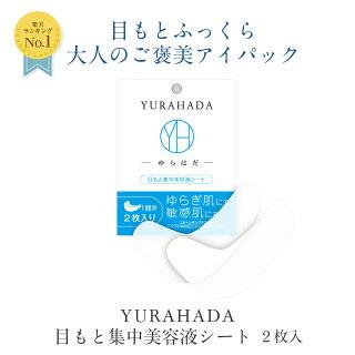 YURAHADA目もと集中美容液シート2枚セット