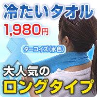 【即納OK!】話題のひんやりタオル 200枚確保しました!お一人様3枚まで!節電・猛暑・熱中症対...