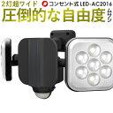 【63%引き】 ムサシ RITEX 8W×2灯 フリーアーム