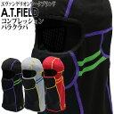 A.T.FIELD コンプレッションバラクラバ(EV-11) フェイスマスク フェイスカバー フェイスガード 目出し帽 防寒 防風 メンズ スポーツ 作業用 アウトドア 通気性 エヴァンゲリオン NERV ファッション小物 角利産業