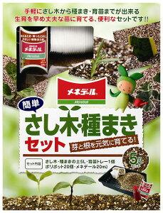 メネデールさし木・種まきセット5Lセット