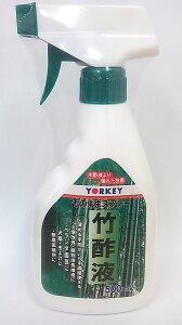 ヨーキ竹酢液スプレー500ml