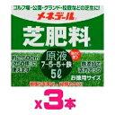【ケース販売】メネデール 芝肥料 原液15L(5Lx3本)〜