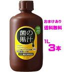 【送料無料】 菌の黒汁3L (1Lx3本) 光合成細菌(善玉菌入)液体有機たい肥 【1000mlx3本+サンプル10mlx3本】
