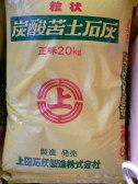 粒状 炭酸苦土石灰20kg
