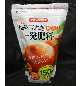 タキイ有機入りねぎ・玉ねぎ一発肥料【700g】