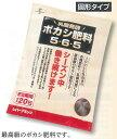 レバープランツ乳酸発酵ボカシ肥料5kg固形5・6・5★代引きの場合は別途+3000円追加送料★
