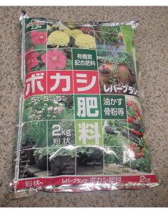 レバープランツぼかし肥料 粉末 2kg