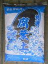 【合計3,150円以上で送料無料】滋賀県産原料100%使用滋賀県にて生産品です!腐葉土 20L