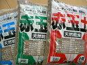 赤玉土 14L〜天然乾燥〜