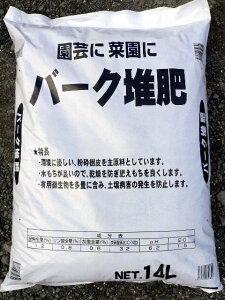 紀州産杉ヒノキ樹皮原料のバークたい肥バーク堆肥14L