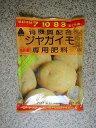 有機質配合ジャガイモ専用肥料600g