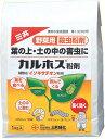 野菜用殺虫剤 カルホス粉剤 1kg袋
