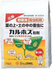ヨトウムシ・シンクイムシにも野菜用殺虫剤 カルホス粉剤 1kg袋