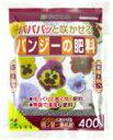 花ごころ パンジーの肥料400g「花付きが多く長く咲きます!」