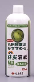 永田照喜治がすすめる。住友液肥1号葉もの用800ml