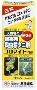 三共コロマイト乳剤30ml「天然成分で即効性!ダニ・コナジラミ類の殺虫に」