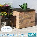 レンガ調ストッカー rocher(ロシェ) 幅60【送料無料...