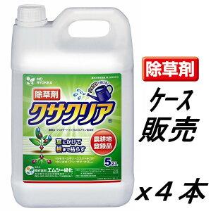 広い農地登録と安心の品質!「三共クサクリーン液剤5L」