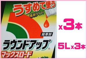 【ケース販売】ラウンドアップマックスロード15L(5Lx3本)