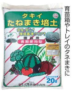 タキイ 種まき培土20L(園芸用)