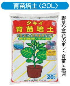 タキイ 育苗培土 20L(園芸用)