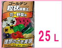 【アイリスオーヤマ】 ゴールデン粒状培養土 花・野菜用 25L