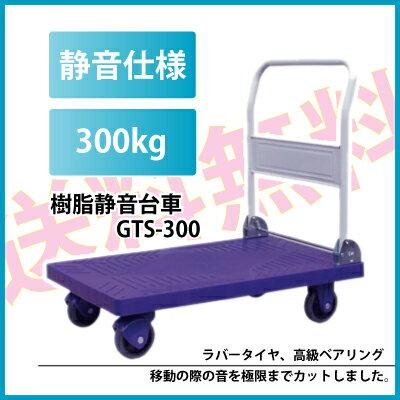 折りたたみ 樹脂静音台車 GTS-300 積載荷重 300kg 大型