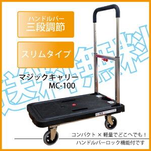 台車 マジックキャリー MC-100 軽量コンパクト折り畳み台車 スリムキャリー スリムカート…
